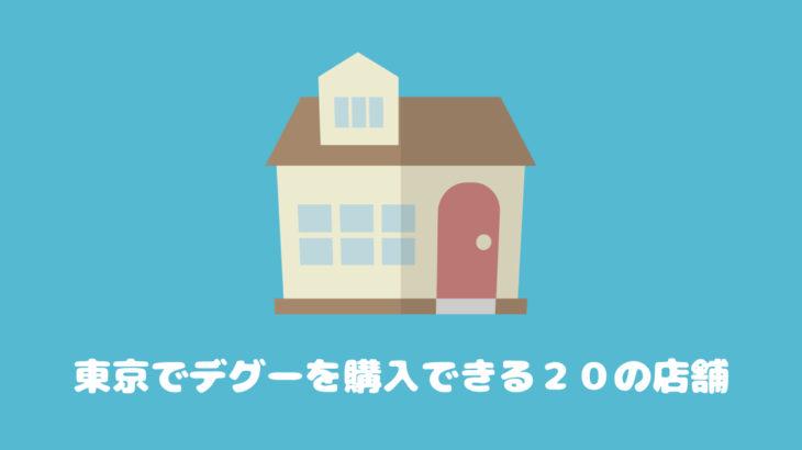 東京でデグーを購入できる販売店を20店舗ほどまとめてみた