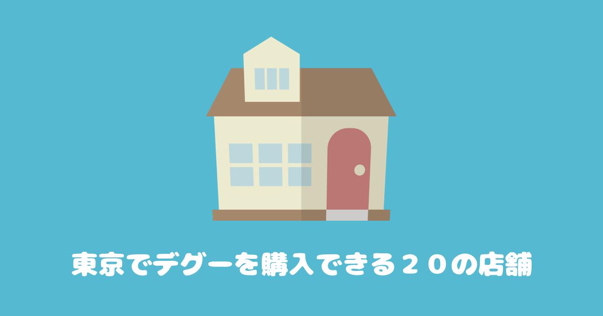 デグーの生体販売をしている東京・関東のショップを徹底解説