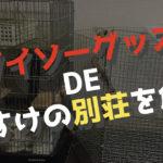 【デグーグッズ】総制作費1100円!ダイソーグッズでさすけの別荘を作ってみました。