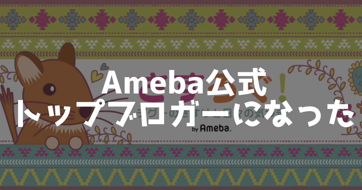 【重要なお知らせ】「Ameba公式トップブロガー」として、新しくブログ設立します
