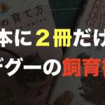 デグーの飼育書は日本にこの二冊しかありません。特徴を比較してみた