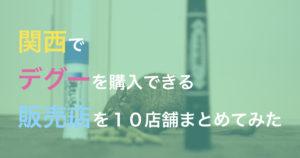 関西でデグーを購入できる販売店を10店舗ほどまとめてみた