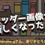 サイトのヘッダー画像を@nanano.gさんに作ってもらいました!