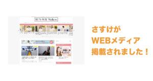 【ご報告】我が家のさすけが女性向け転職WEBメディア「ランウェイウォーカーズ」に掲載されました!