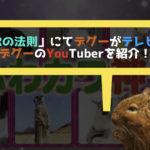 NHK「Rの法則」にてデグーが出演/デグーYouTuberの紹介
