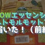 OXBOW エッセンシャル アダルトモルモットフードが来た!(前編)