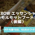 OXBOW エッセンシャル アダルトモルモットフードが来た!(後編)