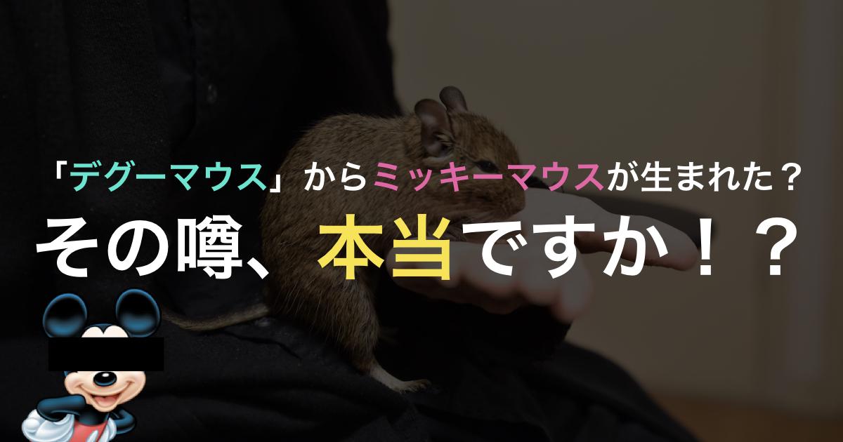 「デグーマウス」から「ミッキーマウス」がうまれた?その噂、本当?