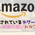 Amazonで「デグー」と検索して、レビュー評価の高いトップ10の紹介!