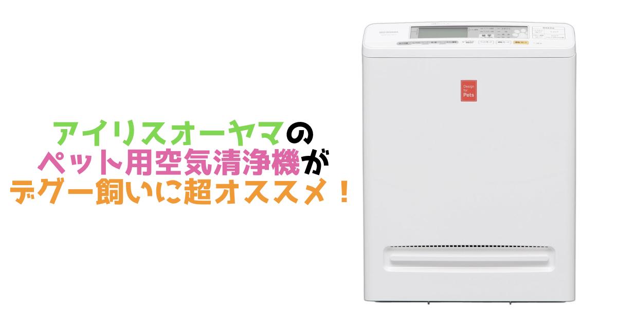 アイリスオーヤマのペット用空気清浄機がデグー飼いに超おすすめ!