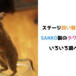 SANKO製のデグー用ステージ・ステップをいろいろ調べてみた!!