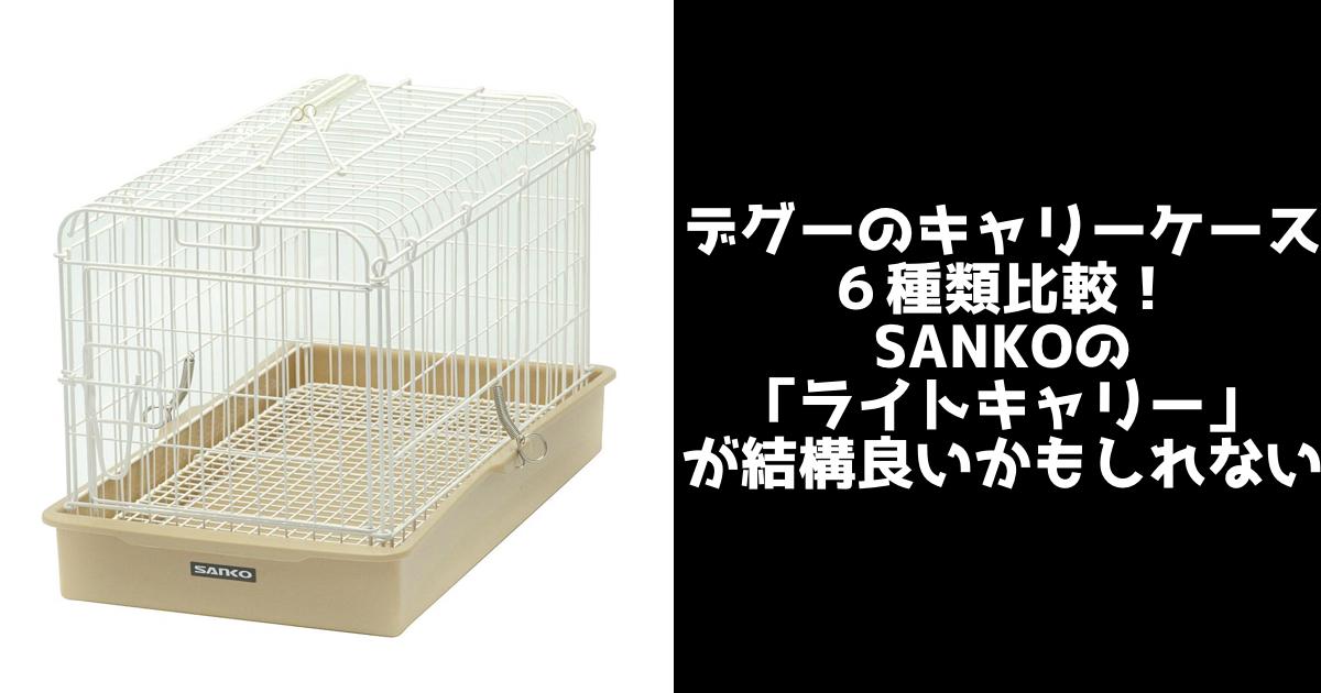 【飼育用品】デグー用キャリーケースを6種類比較!SANKOのライトキャリーが良い!