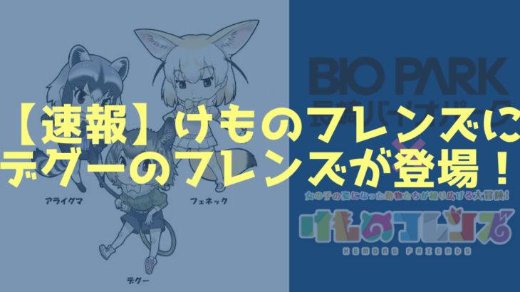 【速報】「けものフレンズ」にて新しいフレンズ、デグーが登場!