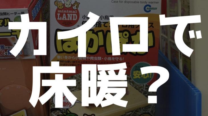 使い捨てカイロが床暖代わり?マルカンから発売された製品は常用できる?