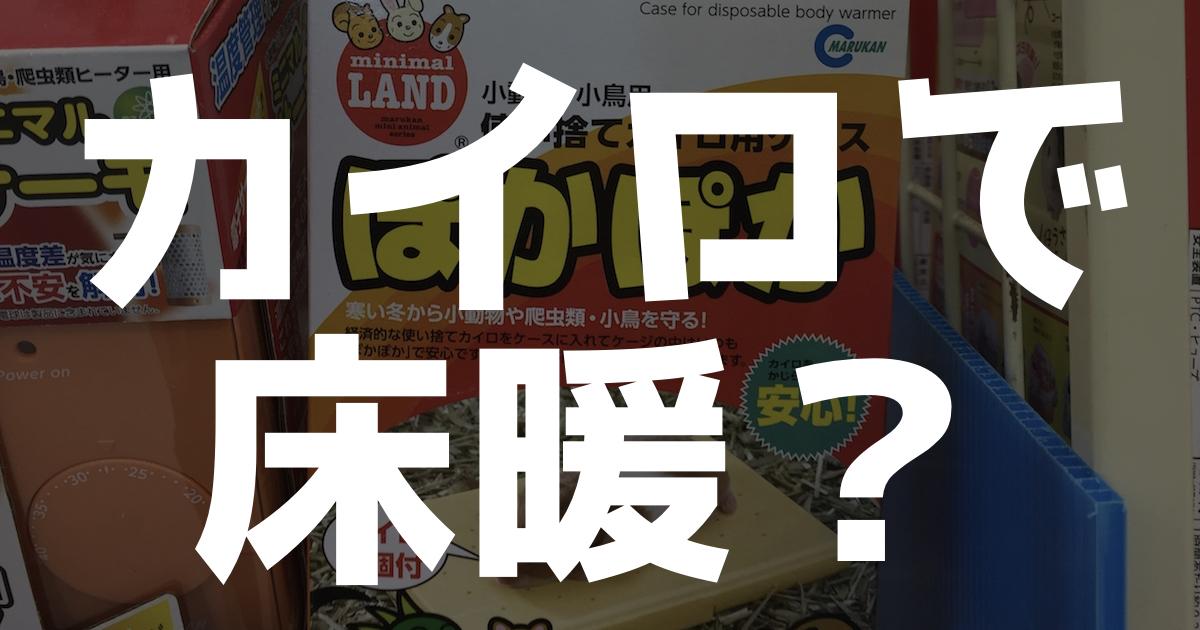 【床暖】使い捨てカイロが床暖代わり?マルカンから発売された製品は常用できる?【カイロ】