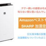 【この冬オススメ】シャープの加湿空気清浄機がベストセラーで売れてるみたいです!【Amazon】