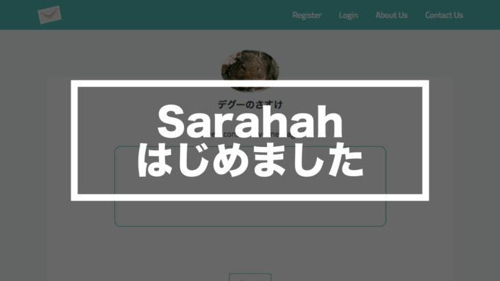 【お知らせ】Sarahahはじめました!匿名で気軽に質問してください!【質問】
