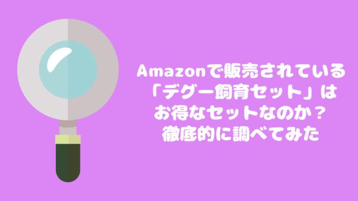 Amazonで販売している「デグー飼育セット」は、本当にお得なセットなのか?調べてみた
