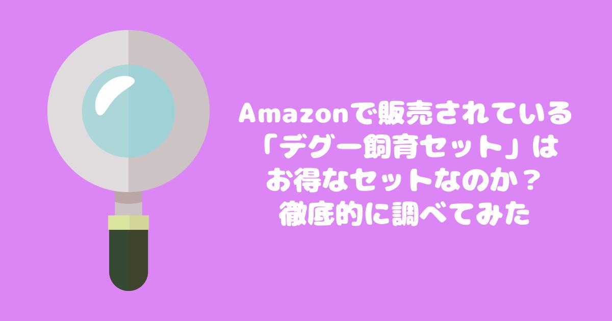 【Amazon】アマゾンで販売している【デグー飼育セット】は、本当にお得なセットなのか?調べてみた【セット】