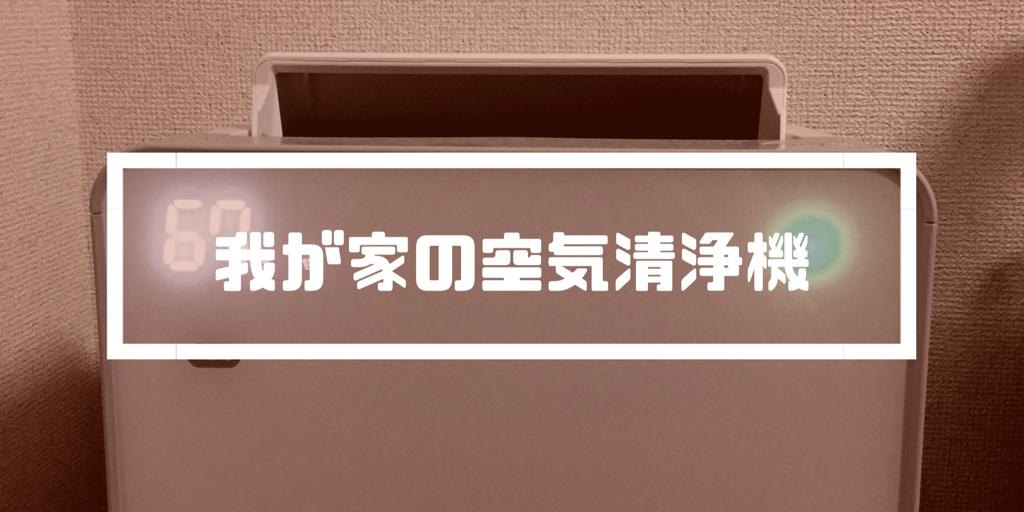 【レビュー】我が家で使用している空気清浄機の紹介【日立クリエア】
