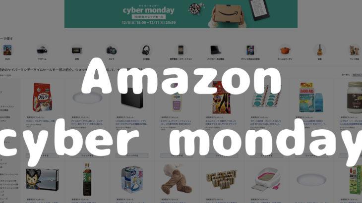 【終了済】Amazonサイバーマンデーセールがいよいよ明日18時から!デグーグッズのセールも?