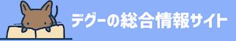 デグーの総合情報サイト|で・ぐぅ〜!
