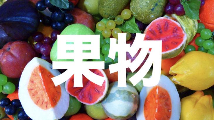 デグーに果物を与えても大丈夫?デグーは果物を食べれる?