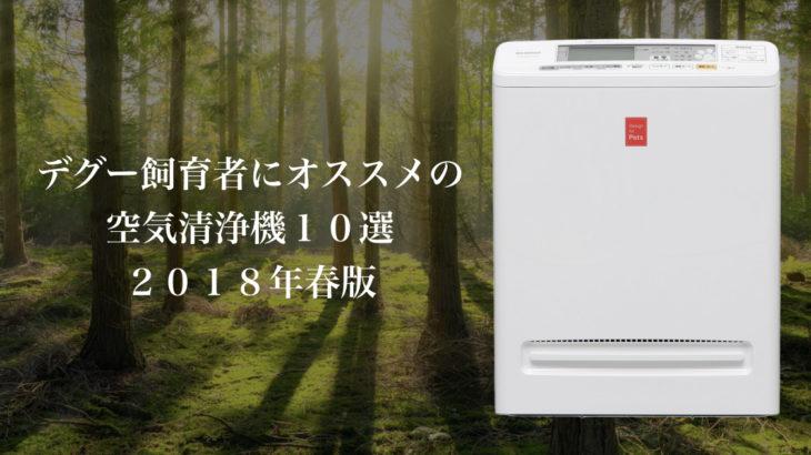 【2018年版】デグーを飼育している家庭にオススメの空気清浄機10選