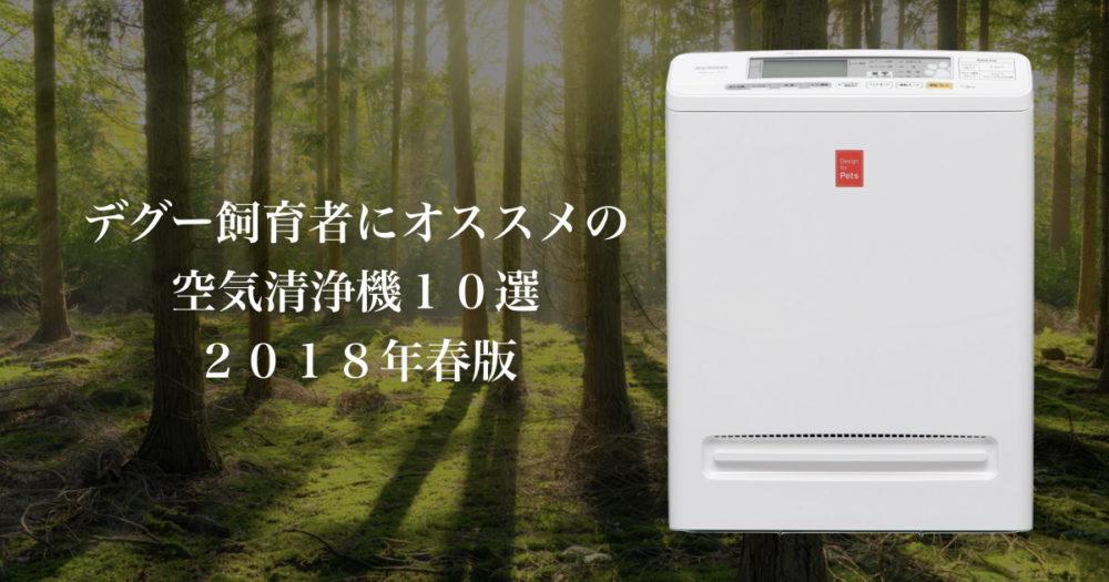 【2019年版】デグーを飼育している家庭にオススメの空気清浄機10選
