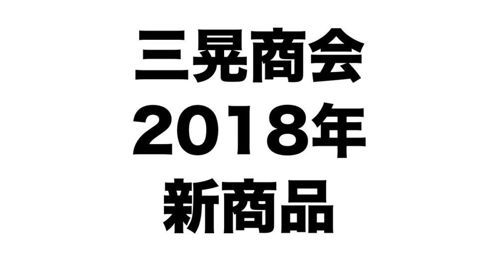 【速報】三晃商会の2018年度の新製品が発表!!私が気になる3アイテムを厳選して紹介