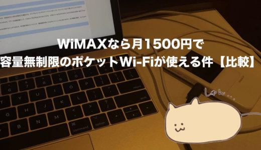 WiMAXなら月1500円で容量無制限のポケットWi-Fiが使える件【比較】