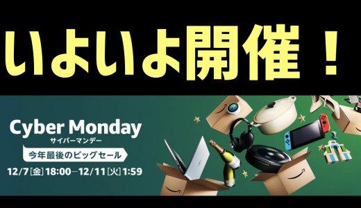【緊急】Amazonサイバーマンデーセールがいよいよ明日から開催!